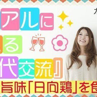 6月25日(月) 『新宿』【女性:2000円 男性6500円】同世...