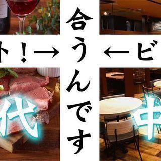 6月26日(火) 『渋谷』 【ローストビーフが合うんです♡】カード...