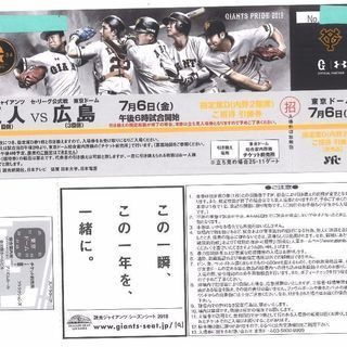 巨人vs広島 7/6(金)東京ドーム ペアチケット