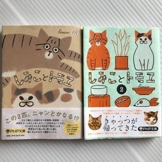猫に関するマンガと本のセットニャス(=^x^=)