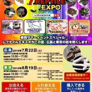 EXOTIC  REPTILE  EXPO  爬虫類・エキゾチック...
