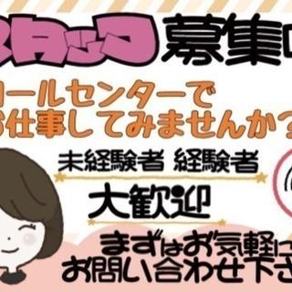 【未経験大歓迎✨】大阪コールセンタースタッフ募集📞