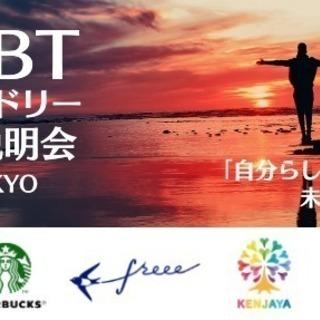 【LGBTフレンドリー企業の合同説明会】Real JobRainb...