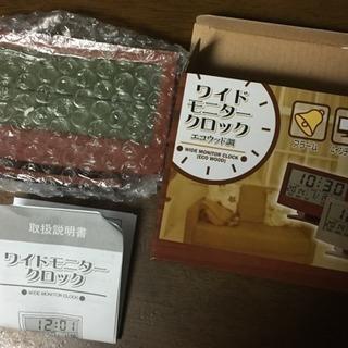 【新品】ワイドクロックモニター ブラウン