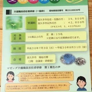 介護職員初任者研修 受講生募集!