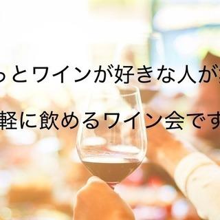 【ワインホームパーティvol.23...