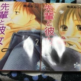 先輩と彼女  コミック 全2巻
