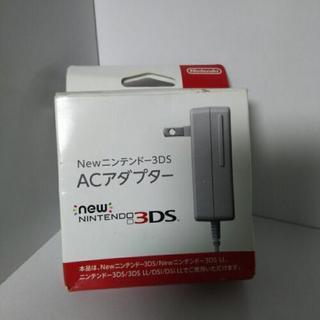 Newニンテンドー3DS ACアダプター (他のDSでも使えます)