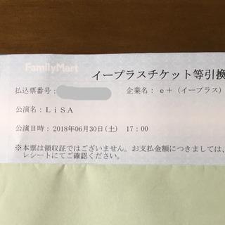 LiSA 大阪城ホール チケット