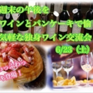 6月23日(土)週末の午後をワインで楽しむ独身ワイン会 [30代か...