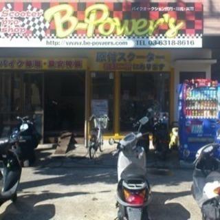 バイク屋で働こう!足立区のバイクショップビーパワーズ