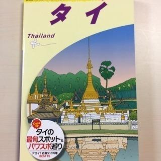 地球の歩き方 タイ 2014 〜 15