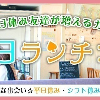6月28日(木) 『上野』 同じ平日休みが合う同士☆【20歳~33...