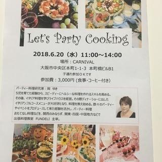 パーティー料理教室 in 堺筋本町の画像