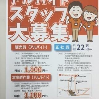 外国人日本定住者/大学生 アルバイトスタッフ募集