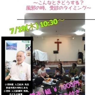 7月のママカフェ@小阪シオン