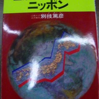 【225】 世界の教科書が示す 理解されない国ニッポン 別技篤彦...