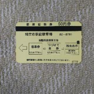 知立市駅前駐車場 回数券 5000円分