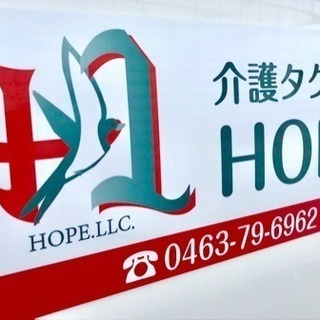 秦野市   訪問介護ヘルパー募集 - 福祉