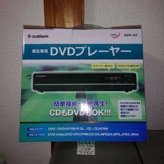 値下げ ほぼ新品 再生専用DVDプレイヤー