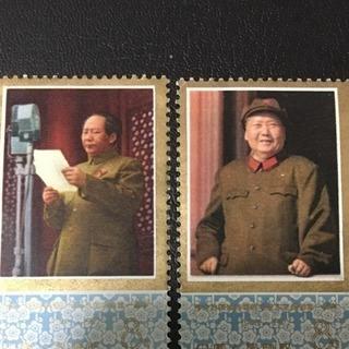 中国 切手1977年毛沢東セット