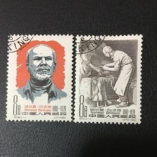 中国 切手 2種中国人民郵政