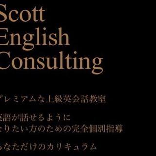 【優しい英会話教室】Scott English School🇺🇸...