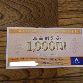 取引交渉中 洋服の青山 1000円割引券