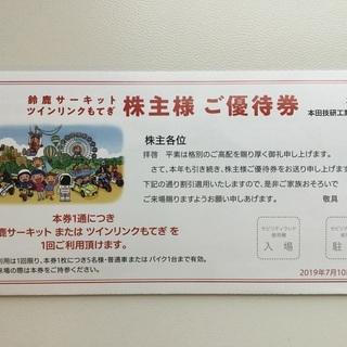 鈴鹿サーキット・ツインリンクもてぎ ホンダ株主優待券 駐車場無料券...