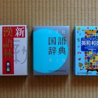 漢字事典、国語辞典、英和・和英辞典
