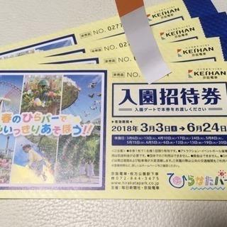 枚方パーク入園券