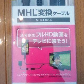 ※売却済み ELECOM MHL変換ケーブル 1m ブラック M...