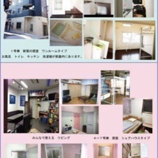英会話、ダンスが学べるシェアハウス29000円