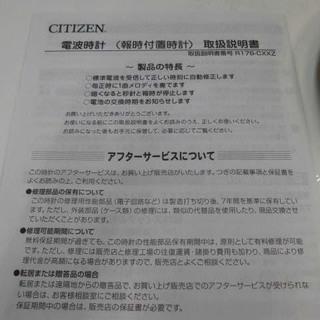 シチズン メロディ付き 電波時計 グリーン×ゴールド 札幌 西岡店 - 家具
