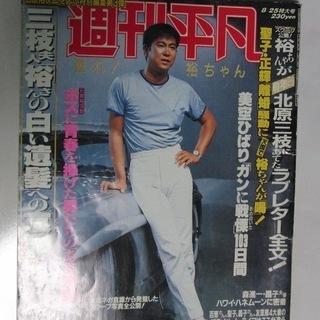 1987/8/25特大号 週刊平凡 甦れ!裕ちゃん