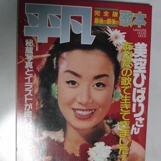 平成元年9/2発行 平凡 美空ひばりさん 完全歌本 マガジ…