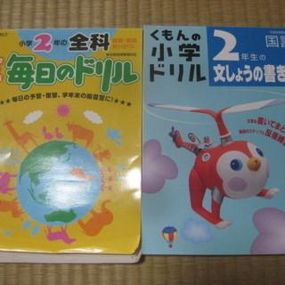 公文 学研 小学2年生 ドリル 2冊セット