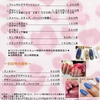 ジェルネイルワンカラー500円~❗