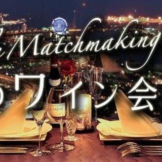 6月23日(土) 『赤坂』 大人だけの至極のひととき★婚活【男性3...