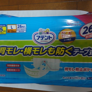 ★【引き取り希望】新品エリエールテープ式オムツLサイズ★