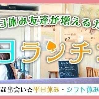 6月29日(金) 『恵比寿』 同じ平日休みが合う同士☆【20歳~3...