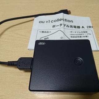 スマホの使う時間が長い人向け au ポータブル充電器(R02P0...