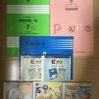 ヤマハ ピアノ楽譜・CD