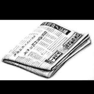 新聞紙欲しい方いますか?