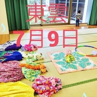 【東雲】7/9ハワイアンリトミック体験レッスン