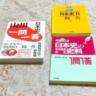 未使用  日本史 3冊分