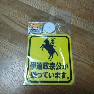 ☆宮城限定☆PARODYカーマスコット