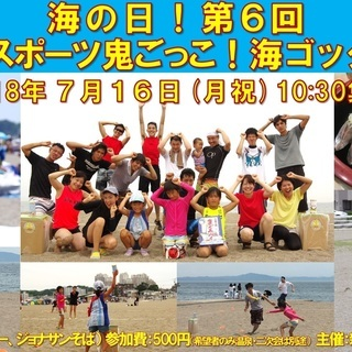 7月16日(月祝)海の日!第6回ビーチでスポーツ鬼ごっこ!海ゴッタ...