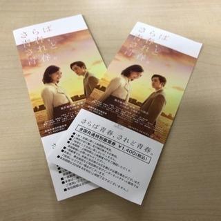 【全国送料無料】清水富美加の最新映画ペアチケット