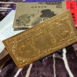 金判、旧壱万円札、置物